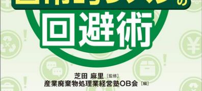 【書籍のご案内】「事例から学ぶ 廃棄物処理実務に潜む日常的リスクの回避術」