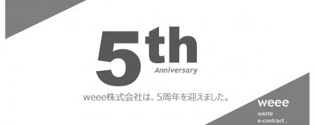 weee株式会社は、2020年9月11日で5周年を迎えました。