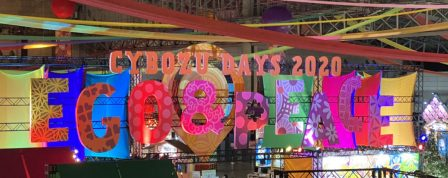 【イベント参加のお知らせ】 Cybozu DAYS