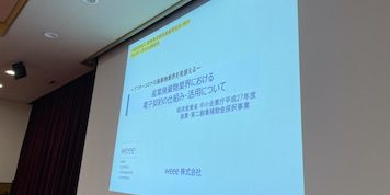 【イベントレポート】(社)徳島県産業資源循環協会 経営支援講習会